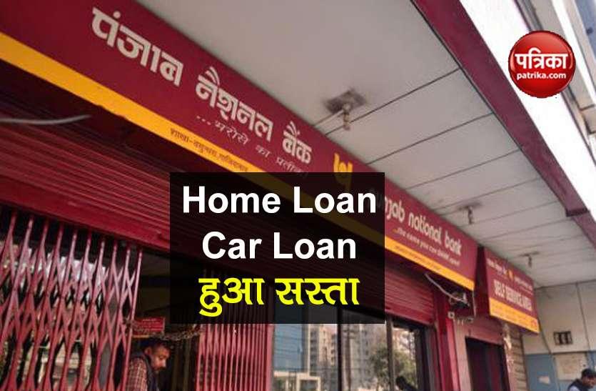 PNB बैंक ग्राहकों के लिए बड़ी खुशखबरी, अब Home Loan और Car Loan  हुए सस्ते