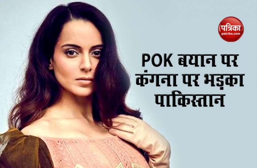 Kangana Ranaut के मुंबई को POK कहने पर भड़की पाकिस्तानी जर्नलिस्ट, बोलीं- 'हमारे यहां हीरोज के घर नहीं गिराए जाते'