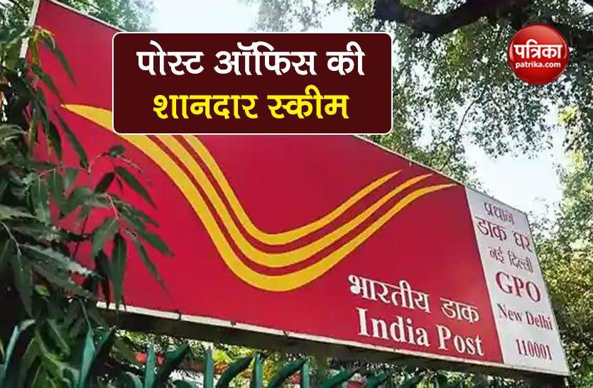 Post Office : 100 रुपए के मामूली निवेश से लाखों रुपए बनाने का मौका, जानें कौन-सी है बेस्ट स्कीम