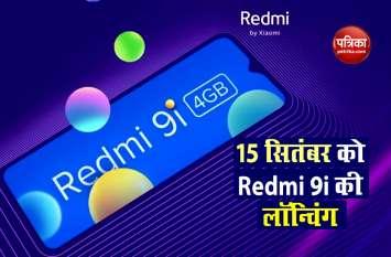 15 सितंबर को Redmi 9i स्मार्टफोन भारत में किया जाएगा लॉन्च, फीचर्स लीक