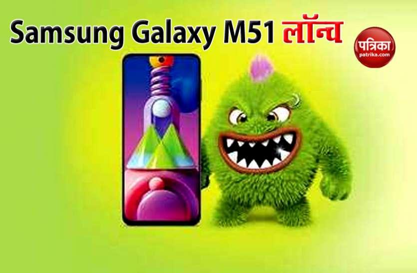 Samsung Galaxy M51 स्मार्टफोन भारत में लॉन्च, जानें कीमत व फीचर्स
