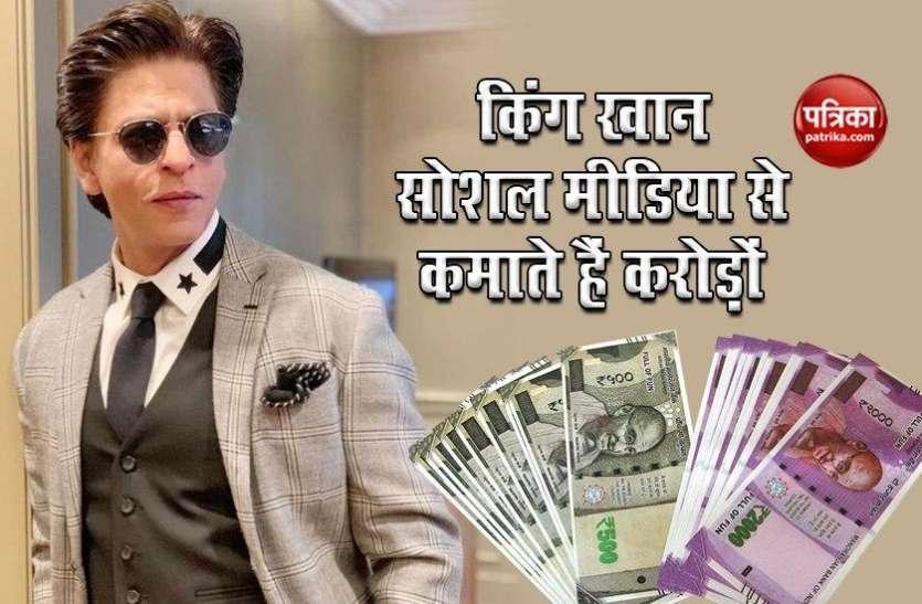 Shahrukh Khan फिल्मों से ही नहीं सोशल मीडिया से भी करते हैं अच्छे कमाई, एक पोस्ट शेयर करने के मिलते हैं करोड़ों रुपये