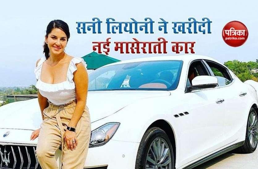 अभिनेत्री Sunny Leone ने खरीदी नई मासेराती कार, तस्वीर शेयर कर बोली-'जब ड्राइव करती हूं बहुत खुशी होती है'