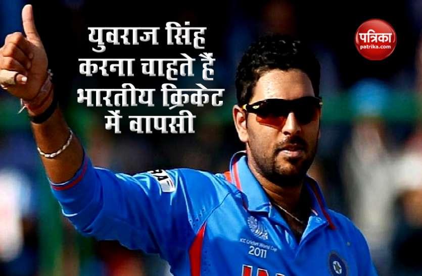 सन्यास लेने के बाद Yuvraj Singh करना चाहते हैं भारतीय क्रिकेट में वापसी, चिट्ठी लिखकर मांगी इजाजत