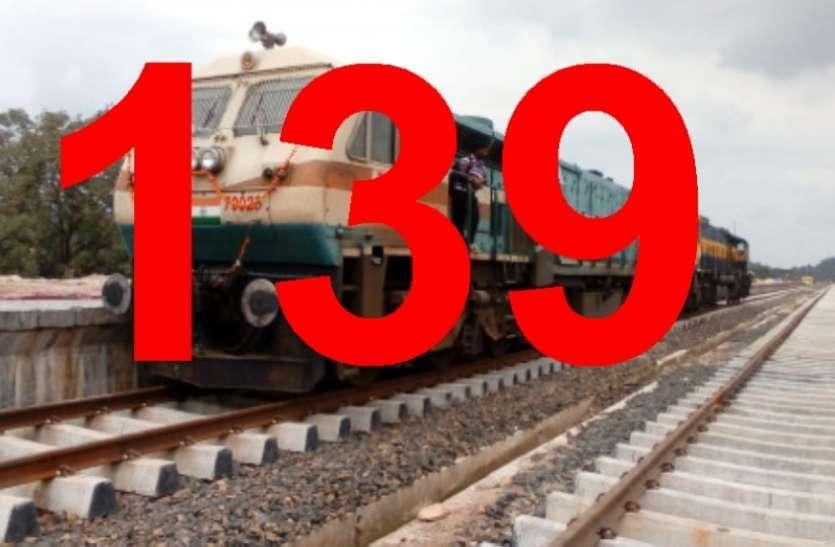 अब 139 नंबर पर मिलेगी पार्सल बुकिंग की जानकारी,यूनिक नंबर से व्यापारी ट्रैक कर सकेंगे अपना माल