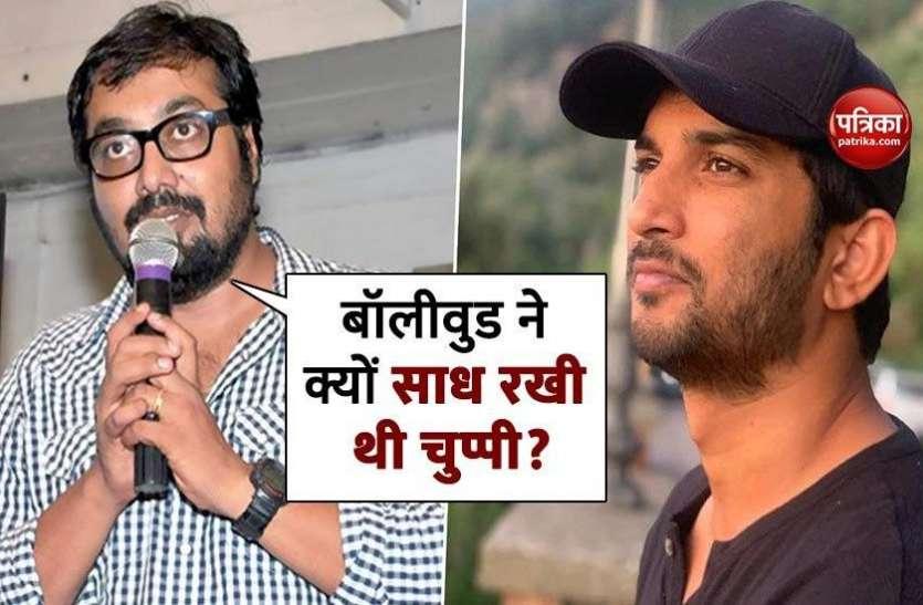 Anurag Kashyap ने बताया सुशांत सिंह राजपूत की मौत पर बॉलीवुड ने चुप्पी क्यों साध रखी थी?