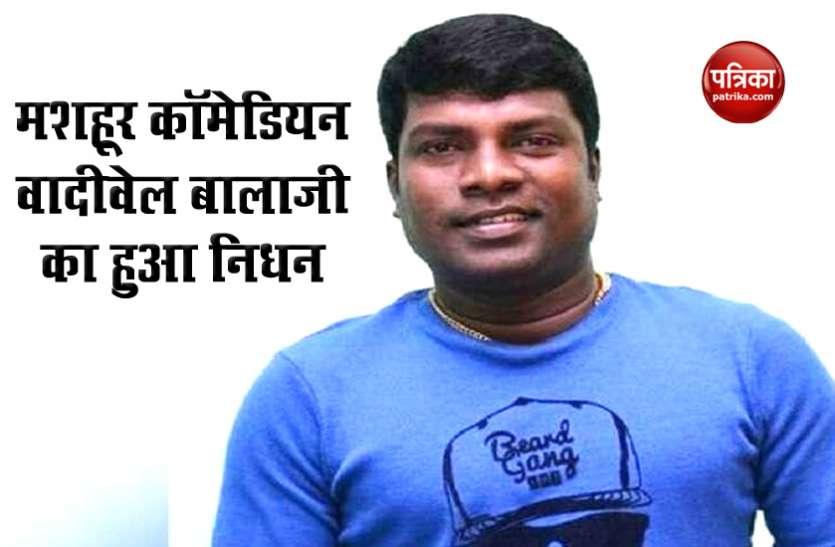 फिल्म इंडस्ट्री के लिए एक और बुरी खबर, मशहूर कॉमेडियनVadivel Balaji का हुआ निधन, आर्थिक तंगी से जूझ रहे थे एक्टर