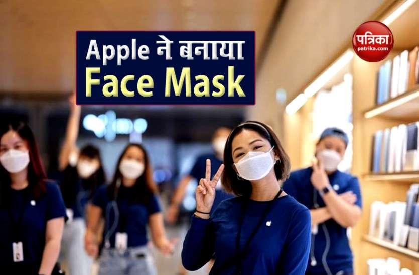 Apple Face Mask : कंपनी ने अपने कॉरपोरेट और रिटेल कर्मचारियों के लिए बनाया फेस मास्क
