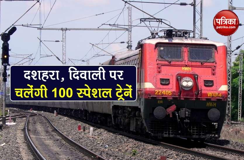 Indian Railways: दशहरा, दिवाली पर चलेंगी 100 Festival Special Train, यात्रियों को मिलेगी कंफर्म टिकट