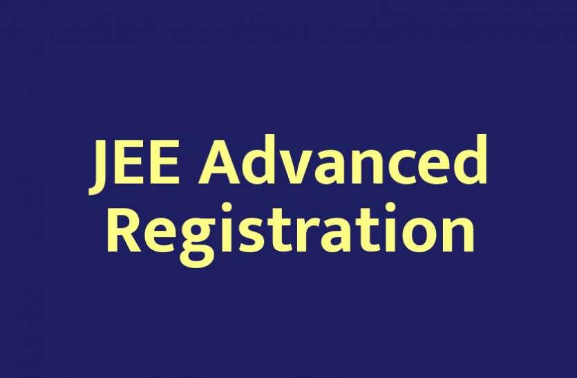 JEE Advanced 2020 Registration: जेईइ एडवांस के लिए रजिस्ट्रेशन प्रक्रिया आज से शुरू, ऐसे करें अप्लाई