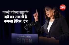 डोनाल्ड ट्रंप बोले- Kamla Harris अमरीका की पहली महिला राष्ट्रपति बनीं तो देश का होगा अपमान