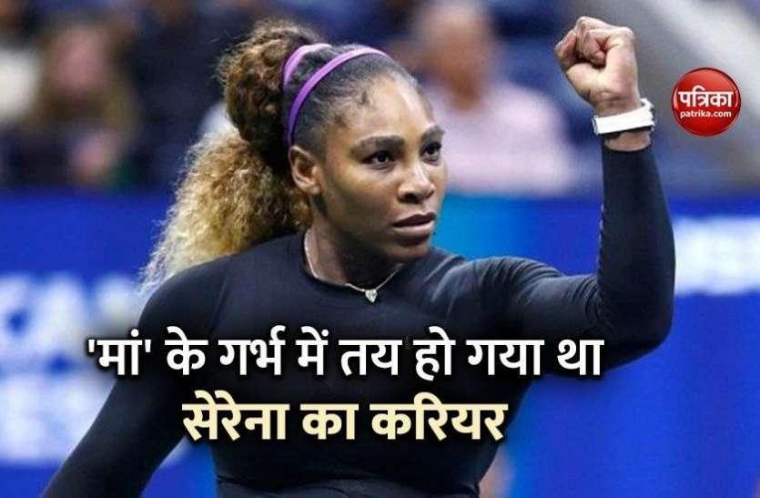 Serena Williams को पिता ने मां की कोख में सिखाए थे टेनिस के गुर, चार वर्ष की उम्र में जीता था पहला खिताब