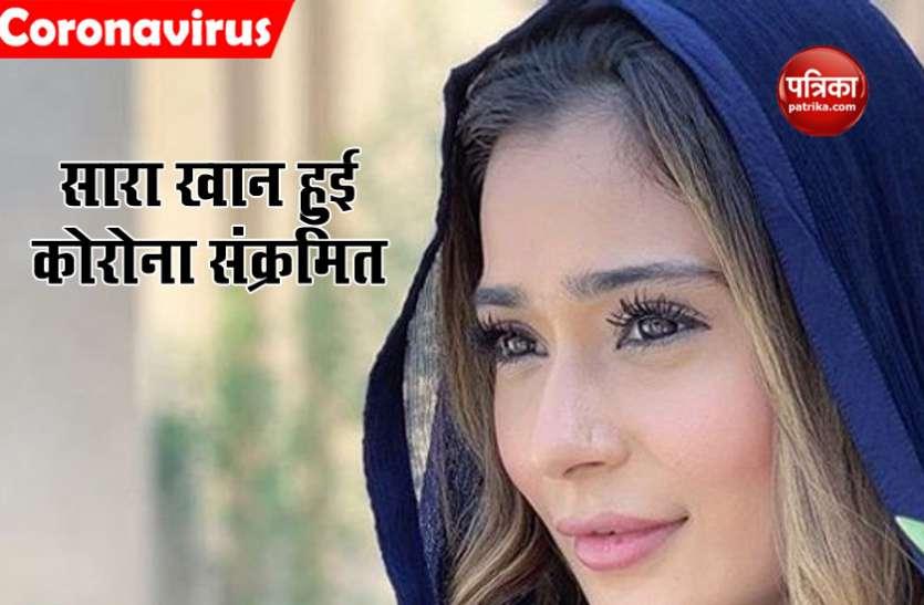 Sara Khan हुई कोरोना संक्रमित, खुद को किया होम क्वारंटाइन