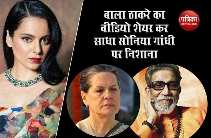 एक्ट्रेस कंगना रनौत ने शेयर किया बाला साहब का पुराना वीडियो, ट्वीट कर सोनिया गांधी से कहा- 'क्या आपको तकलीफ नहीं होती'