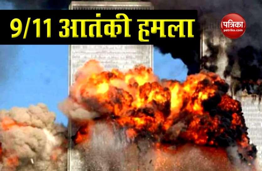 19 साल पहले 9/11 आतंकी हमले से दहल गया था अमरीका, जानें इससे जुड़ी बातें