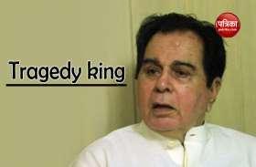 ट्रेजडी किंग Dilip Kumar को नहीं बताई जाती परेशान करने वाली बातें, जानें क्यों?