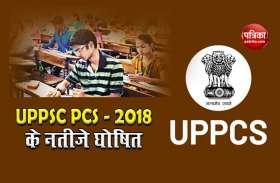 UPPSC PCS परीक्षा 2018 के नतीजे घोषित, टॉप तीन में महिलाओं ने मारी बाजी