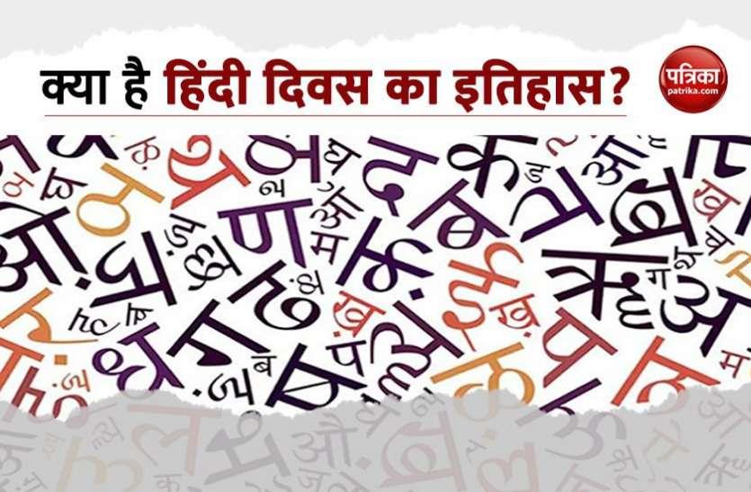 Hindi Diwas 2020: हिंदी दिवस का क्या है इतिहास, क्यो मनाया जाता है? सिनेमा से है गहरा नाता