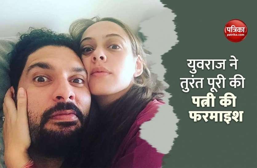 Yuvraj Singh के सामने पत्नी हेजल कीच ने रखी एक फरमाइश, क्रिकेटर ने तुरंत पूरी की इच्छा