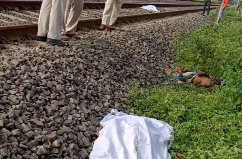 लिव इन रिलेशनशिप में रहने वाले दंपती ने ट्रेन के सामने आकर आत्महत्या की