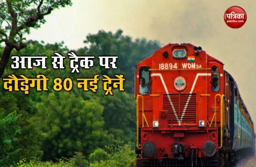 Indian Railway : आज से शुरू हो रही हैं 80 स्पेशल रेलगाड़ियां, ये है ट्रेनों की पूरी सूची