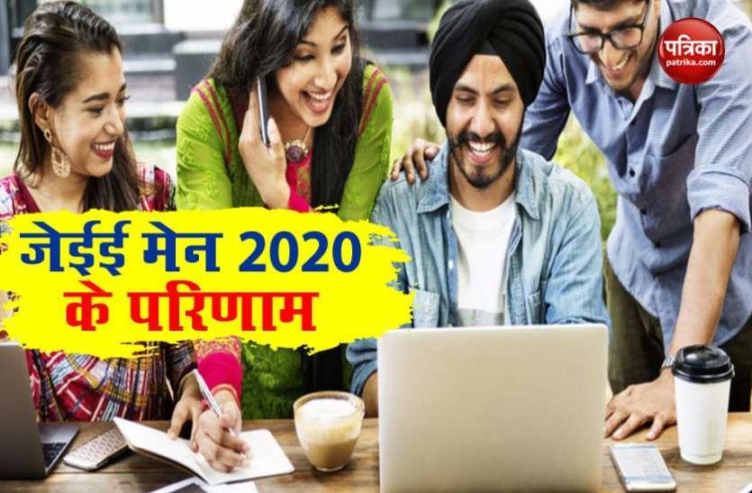 JEE Main Result 2020 : 24 छात्रों ने 100 पर्सेंटाइल हासिल किए, दिल्ली-एनसीआर से सात टॉपर लिस्ट में शामिल