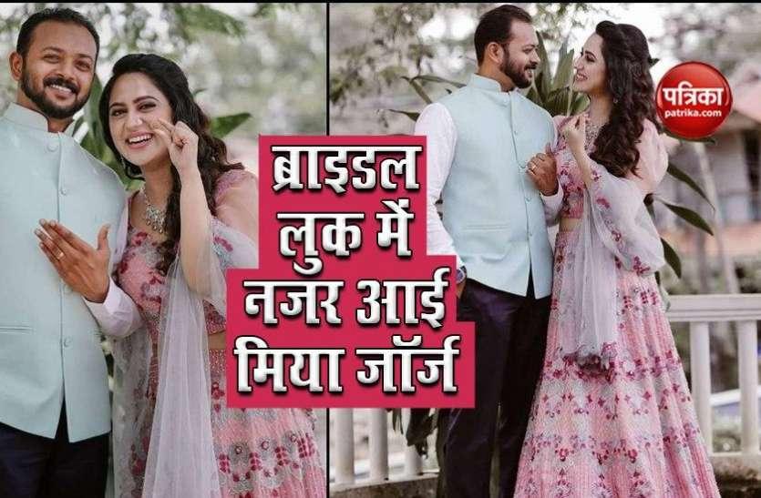 मलयालम एक्ट्रेस 'Miya George' अश्विन फिलिप संग करने जा रही हैं शादी, ब्राइडल शॉवर की तस्वीरें आईं सामने