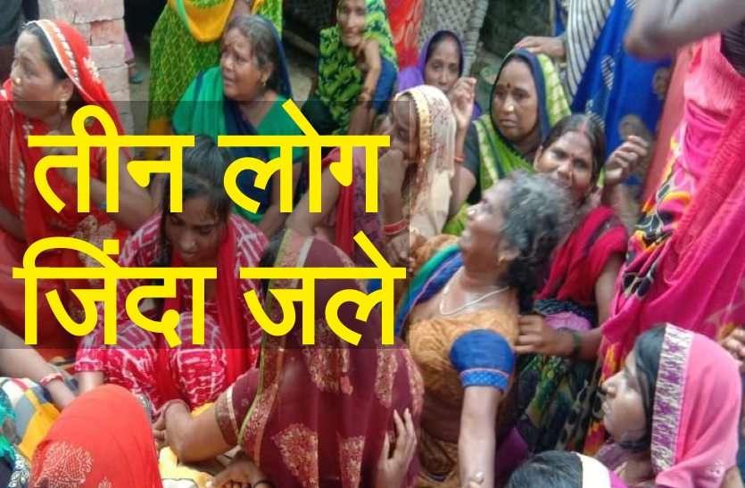जौनपुर जिंदा जल गई मां और दो मासूम बेटे