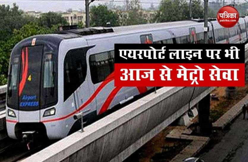 अब बिना ब्रेक के ट्रैक पर सरपट दौड़ेगी Delhi Metro, फेस मास्क न लगाने पर होगी कार्रवाई