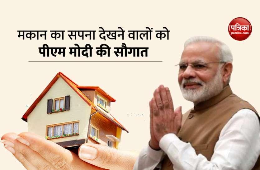 PMAY : 1.75 लाख परिवारों के मकान का सपना हुआ पूरा, पीएम मोदी ने वीडियो कॉफ्रेंसिंग से कराया गृह प्रवेश