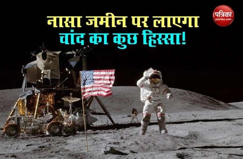 NASA कर रहा lunar Soil खरीदने की तैयारी, जानें क्या इसके पीछे वजह