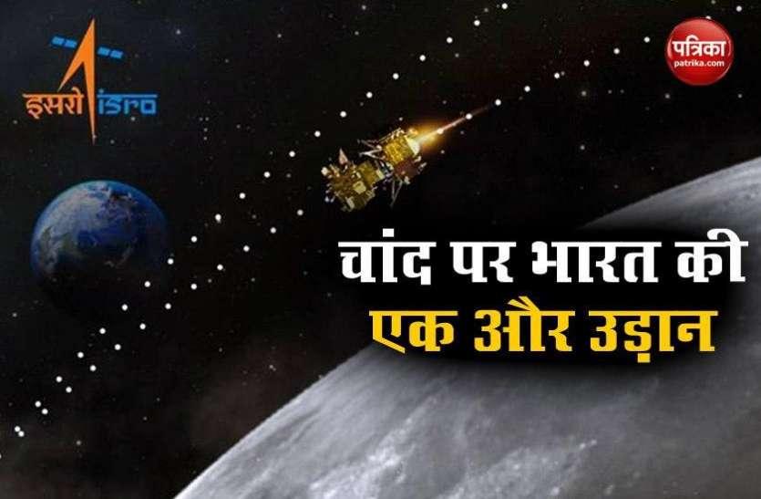 इसरो के मिशन Chandrayaan का काम हुआ तेज, जानें कब भारत फिर चांद के लिए भरेगा उड़ान