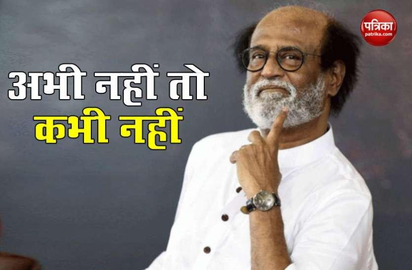 Rajnikanth पर तमिल राजनीति में आने का दबाव, प्रशंसकों का दावा - यही है चुनाव लड़ने का सही समय