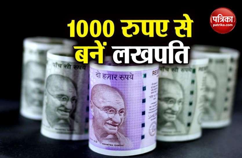हर महीने के सिर्फ 1000 रुपये आपको बना सकते हैं लखपति! जानिए कैसे?