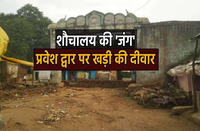 जब तक सुलभ शौचालय नहीं, तब तक गांव में एंट्री नहीं !