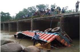 पुल की रेलिंग तोड़ते महान नदी में गिरा बाक्साइट लोड ट्रक, ड्राइवर की मौत, मशक्कत के बाद निकाली गई दबी लाश