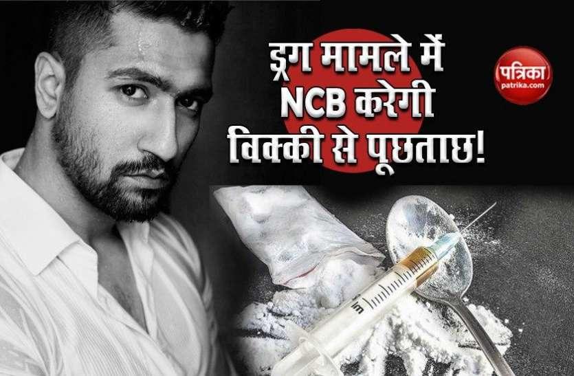 ड्रग मामले में Vicky Kaushal का नाम आया सामने, 2019 में हुई करण जौहर की पार्टी वीडियो की भी जांच करेगी एनसीबी