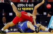 Khelo India Games: WFI ने डोपिंग में फंसे 12 पहलवानों की जारी की लिस्ट, वापस करेंगे पदक