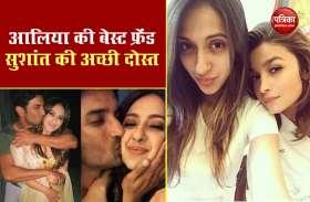 Alia Bhatt की बेस्ट फ्रेंड आकांक्षा रंजन कपूर के साथ सुशांत की तस्वीरें वायरल, दोनों थे अच्छे दोस्त