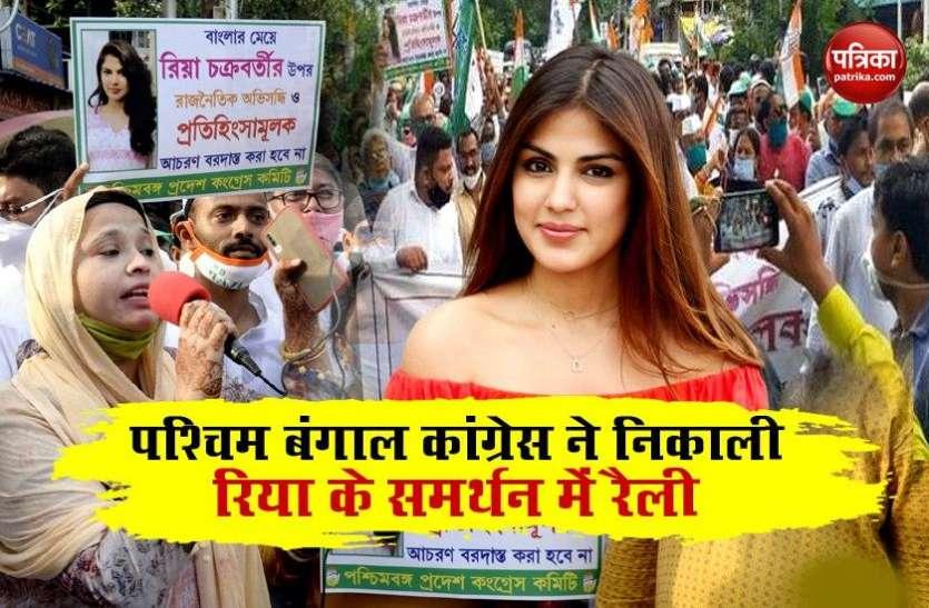 रिया चक्रवर्ती के समर्थन में आई पश्चिम बंगाल कांग्रेस, हाथों में पोस्टर और बैनर लिए सड़कों पर किया प्रदर्शन