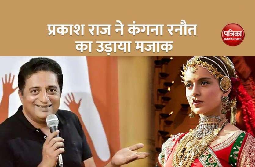 Prakash Raj ने कंगना रनौत का उड़ाया मजाक, कहा- अगर वो एक फिल्म करके सोचती हैं रानी लक्ष्मीबाई हैं तो विवेक ओबेरॉय पीएम मोदी हैं