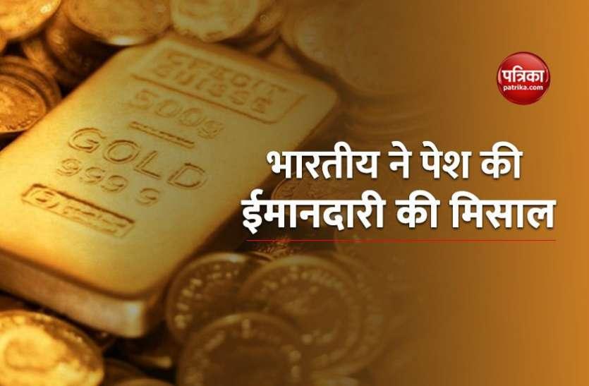 UAE में भारतीय ने पेश की ईमानदारी की मिसाल, पुलिस को लौटाया 10 लाख कैश और 40 लाख का सोना