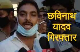 सपा जिलाध्यक्ष छविनाथ यादव गिरफ्तार, कार्यकर्ताओं ने किया हंगामा, जानिये क्यों हुई गिरफ्तारी