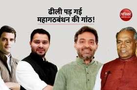 बिहार में चुनाव, ऐन मौके पर Mahagathbandhan की सियासी तबीयत हुई खराब