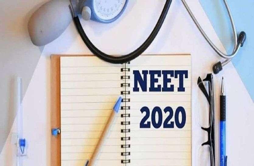 NEET 2020 Counselling Process: नीट काउंसलिंग के लिए ऐसे करें ऑनलाइन रजिस्ट्रेशन, जल्द जारी होगा शेड्यूल