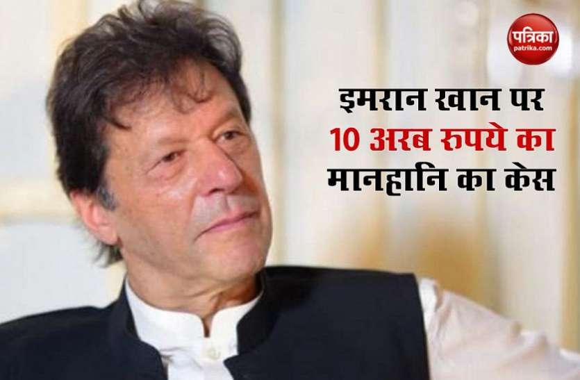 Pakistan: विपक्षी नेता शहबाज ने पीएम इमरान पर ठोका 10 अरब के मानहानि का केस, बोले- रोजाना हो सुनवाई