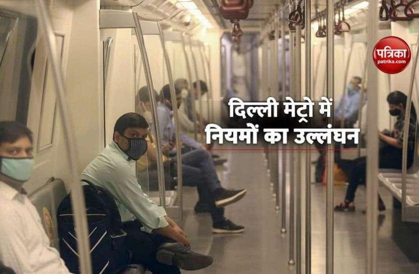 Delhi Metro में नियमों की धज्जियां उड़ाने वालों पर लगा जुर्माना, जानिए कितनी चुकानी पड़ी कीमत
