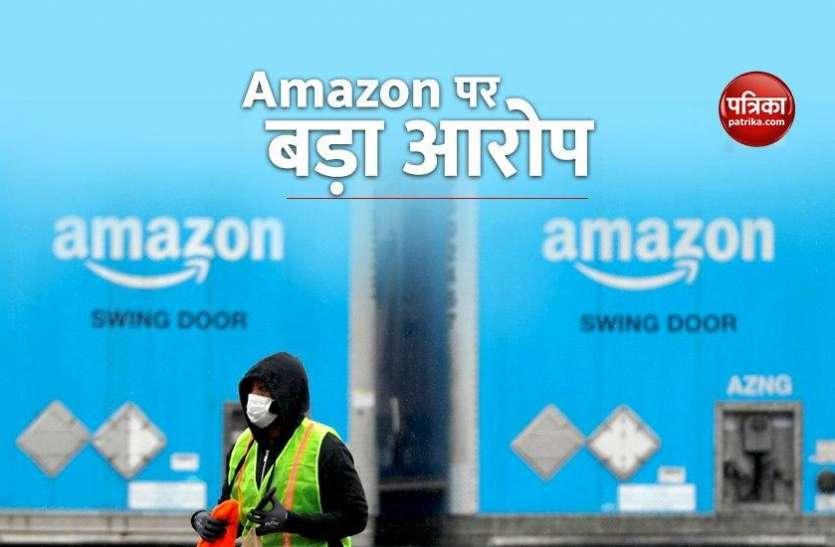 रिपोर्ट में हुआ खुलासा, Amazon पर फेस मास्क 1000 फीसदी और आटा 970 फीसदी महंगा!