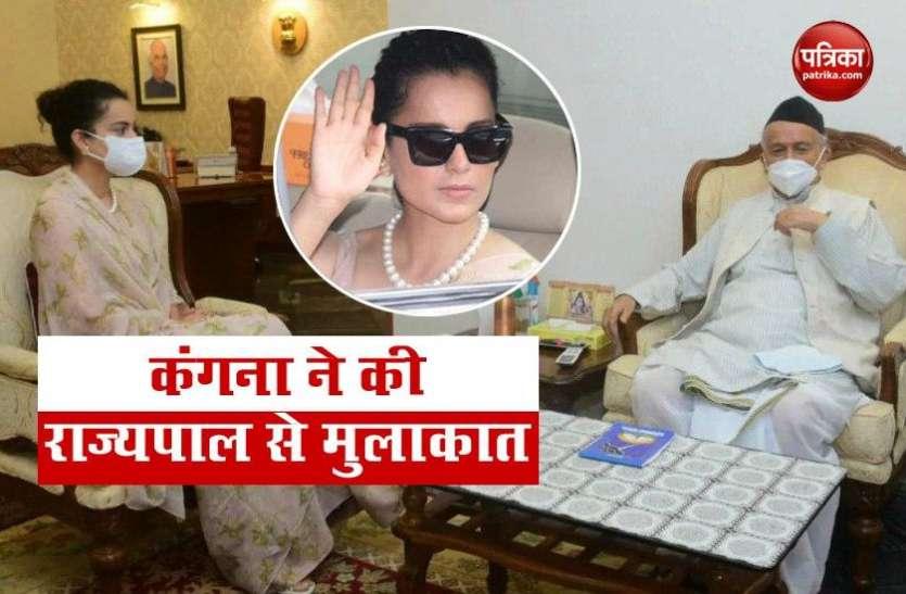 Kangana Ranaut ने की महाराष्ट्र के राज्यपाल से मुलाकात, बोलीं- मेरा राजनीति से कोई लेना-देना नहीं है