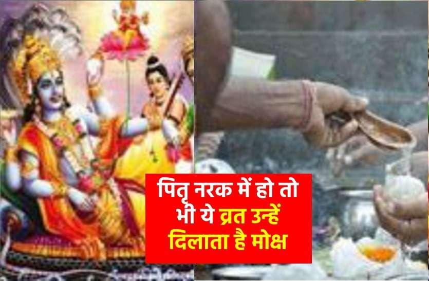 https://www.patrika.com/festivals/indira-ekadashi-2020-date-muhurat-and-importance-6394126/